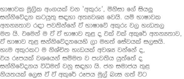 Isiwara - Sinhala Font Master